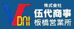一般貨物 長中距離輸送のエキスパート 株式会社伍代商事 板橋営業所